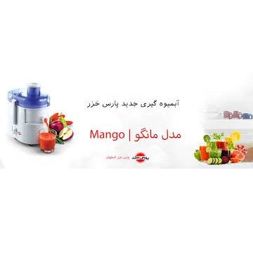 آبمیوه گیری پارس خزر مدل Mango