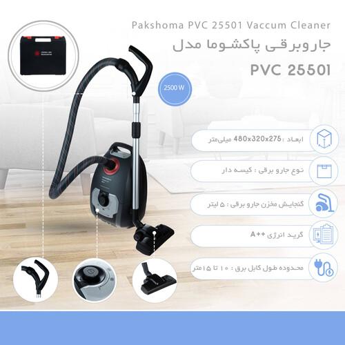جاروبرقی پاکشوما مدل PVC 25501