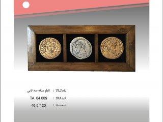 تابلو سکه سه تایی