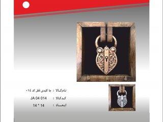 جاکلیدی مدل قفل 14