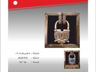 جا کلیدی مدل قفل 12