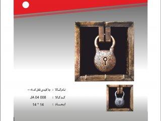 جا کلیدی قفل کد 8