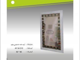 آینه 80*50 سفید خشتی