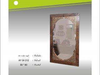 آینه 80*50