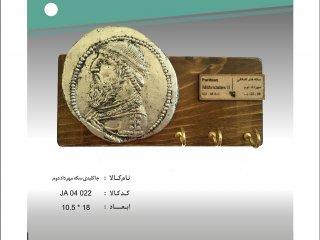 جا کلیدی سکه مهرداد دوم