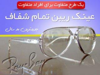 عینک ریبن کت شیشه شفاف فرم کریستالی و مشکی