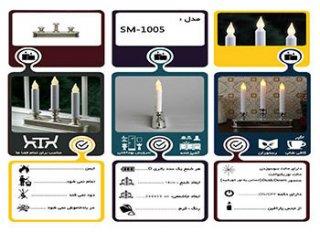 شمع لامپی مدل 1005