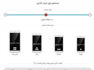 چی چرا ؟ راهنمای هوشمند خرید گوشی موبایل