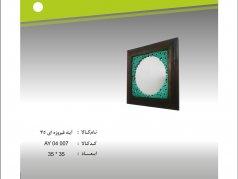 آینه فیروزه ای 35