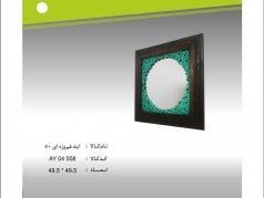 آینه فیروزه ای 50