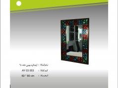 آینه گره چینی 80.60