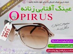 عینک آفتابی زنانه opirus