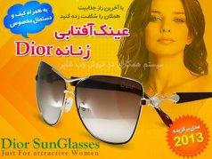 عینک آفتابی زنانه Dior