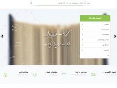 کتاب دیجیتال ؛ شبکه آنلاین خرید کتاب