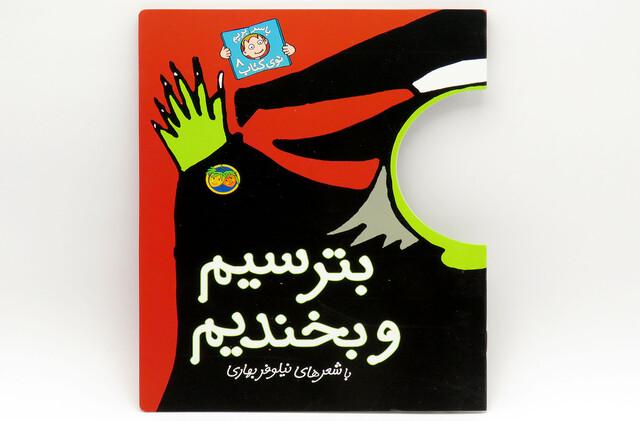با سر بریم تو کتاب 8( بترسیم و بخندیم)