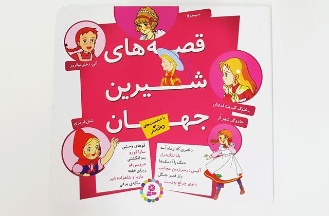 کتاب قصه های شیرین جهان ( با شخصیت های دختر)