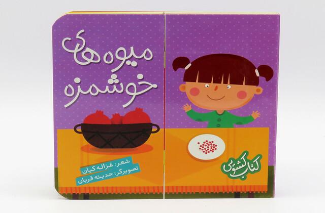 کتاب کشویی (میوه های خوشمزه)