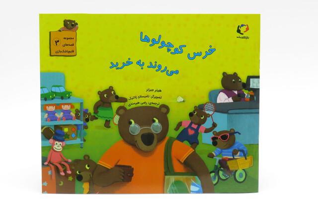خرس کوچولوها می روند به خرید ( مجموعه قصه های قایم باشک بازی)