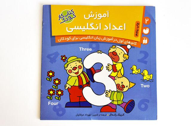 آموزش اعداد انگلیسی ( گام های اول در آموزش زبان انگلیسی برای کودکان)
