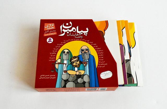 پیامبران و قصه هایش ( 26 جلد مجزا)