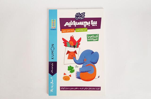 کتاب بیا بچسبانیم ( آشنایی با حیوانات)