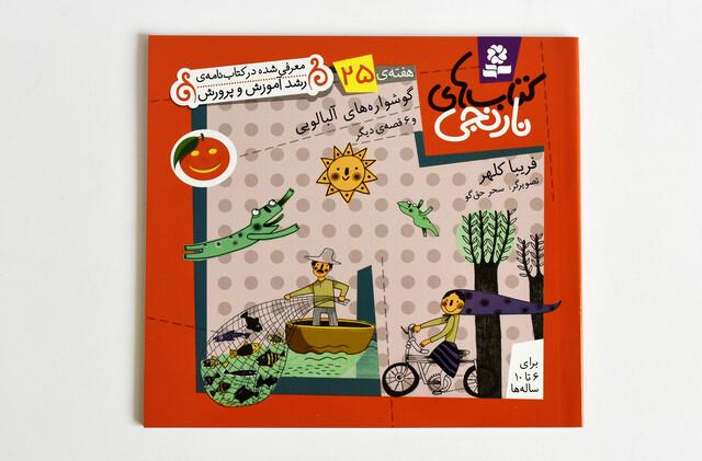 کتابهای نارنجی ( گوشواره های آلبالویی)
