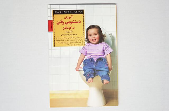 کلیدهای آموزشی دستشویی رفتن به کودکان