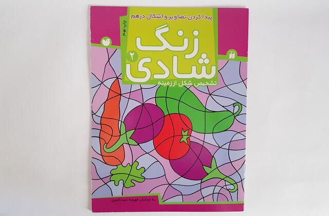 کتاب زنگ شادی 2 ( پیدا کردن تصاویر و اشکال درهم)