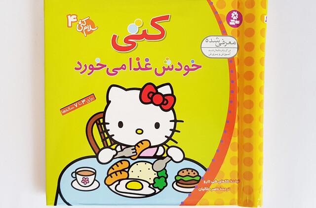 کتی خودش غذا می خورد (سلام کتی 4)