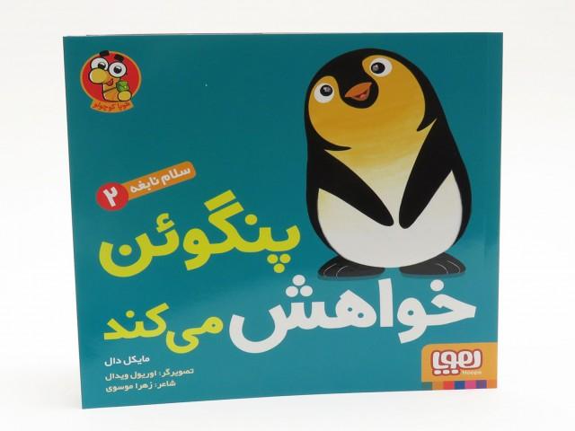 پنگوئن خواهش می کند( سلام نابغه 2)