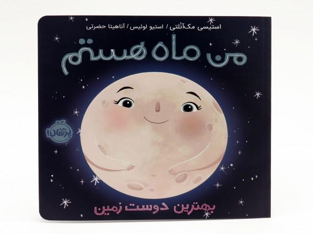 من ماه هستم
