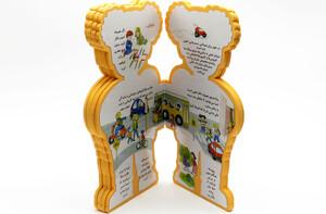 کتاب فومی عروسکی پلیس کوچولو