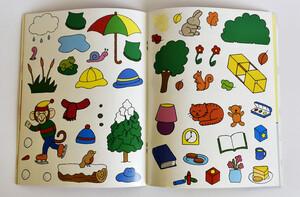 هاپو و دوستانش روز بارانی ( به همراه 100 برچسب)