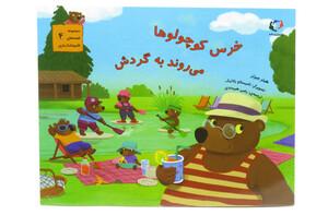 خرس کوچولوها می روند به گردش ( مجموعه قصه های قایم باشک بازی)