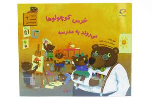 خرس کوچولوها می روند به مدرسه ( مجموعه قصه های قایم باشک بازی)
