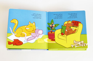 کتاب لمسی کتابمو باز می کنم(بچه حیوانات )