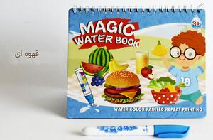 کتاب جادویی