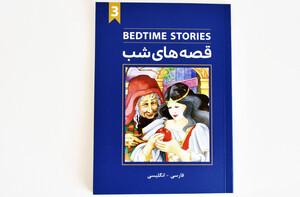 کتاب دو زبانه قصه های شب 3 ( پنج قصه)