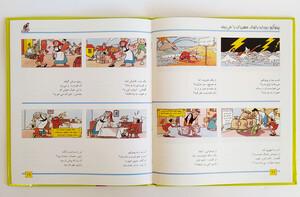 ماجراهای پینوکیو آدمک چوبی( شعر)