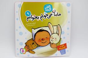 کتاب مامان می خوام بخوابم تاتی کوچولوها