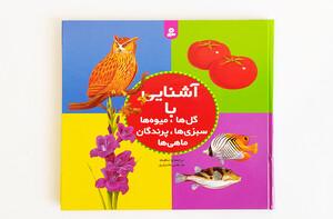 مجموعه آشنایی با گل ها ، میوه ها ، سبزی ها ، پرندگان ، ماهی ها