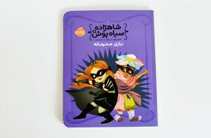 شاهزاده سیاه پوش 5 ( بازی محرمانه)