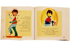 کتابهای نارنجی ( آرزوی خانم نردبان)