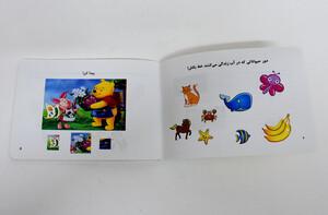 سودوکو و آموزش مفاهمی پایه ( برای افزایش هوش و تفکر منطقی کودکان پیش دبستانی 3-7 سال)