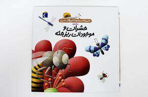 دایرۃ المعارف کوچک من ( درباره حشرات و موجودات ریز جثه)