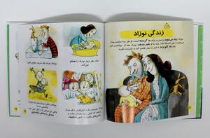 دایرۃ المعارف کوچک من ( درباره نوزاد)
