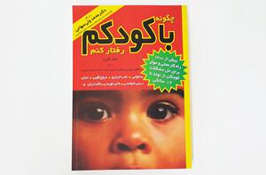 کتاب چگونه با کودکم رفتار کنم