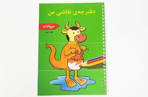 دفترچه ی نقاشی من ( با طرح حیوانات)