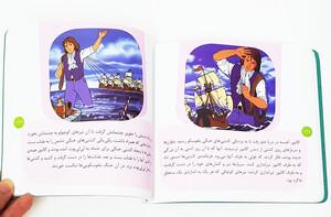 کتاب قصه های شیرین جهان ( با شخصیت های پسر)