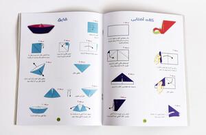 جادوی اوریگامی ساده - مسطح